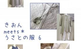 きおん meets うさとの服 6