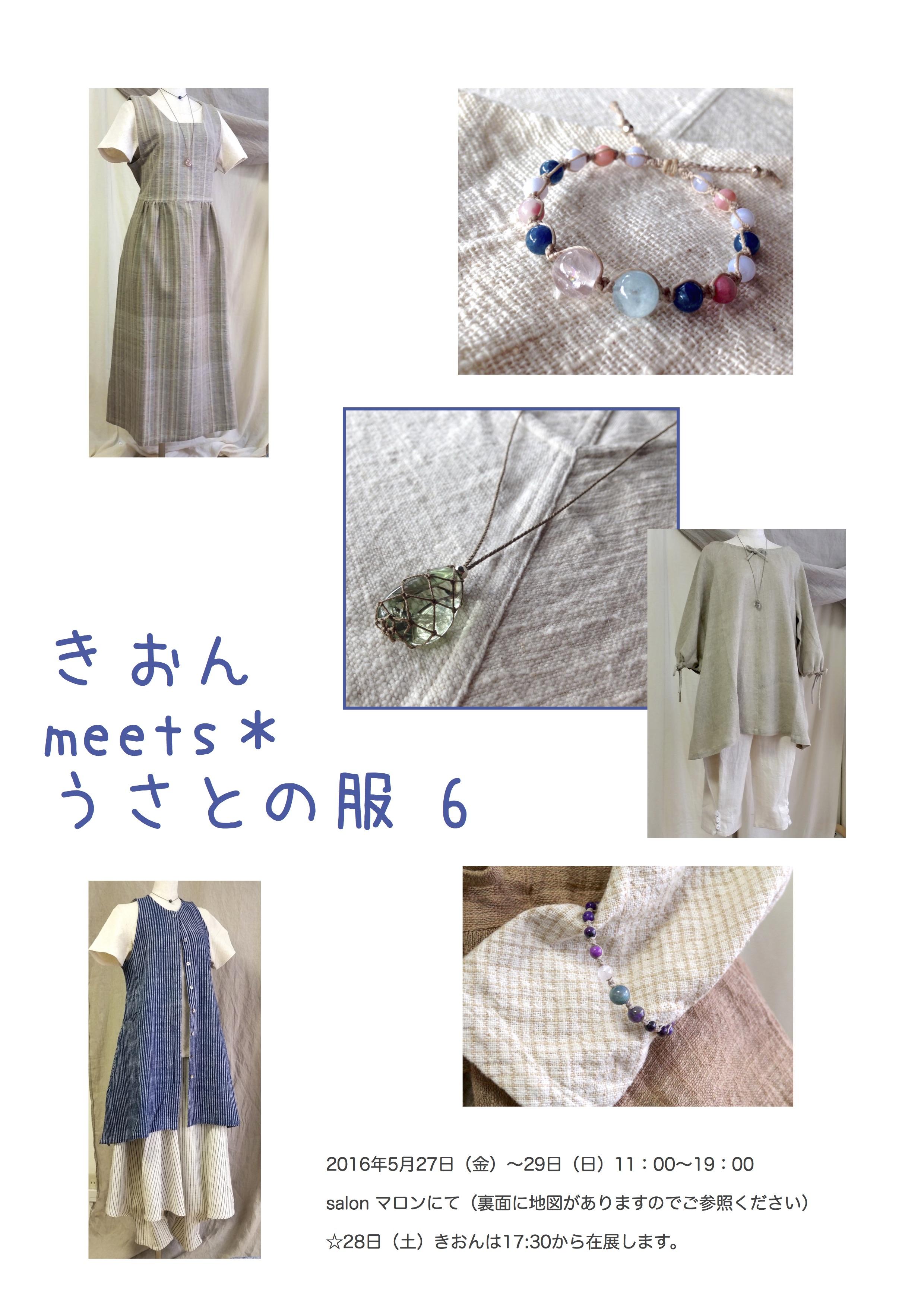 201604きおんリーフレット1